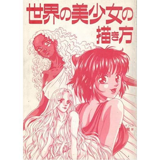 How To Draw Manga Beautiful G Enprice Compare Price